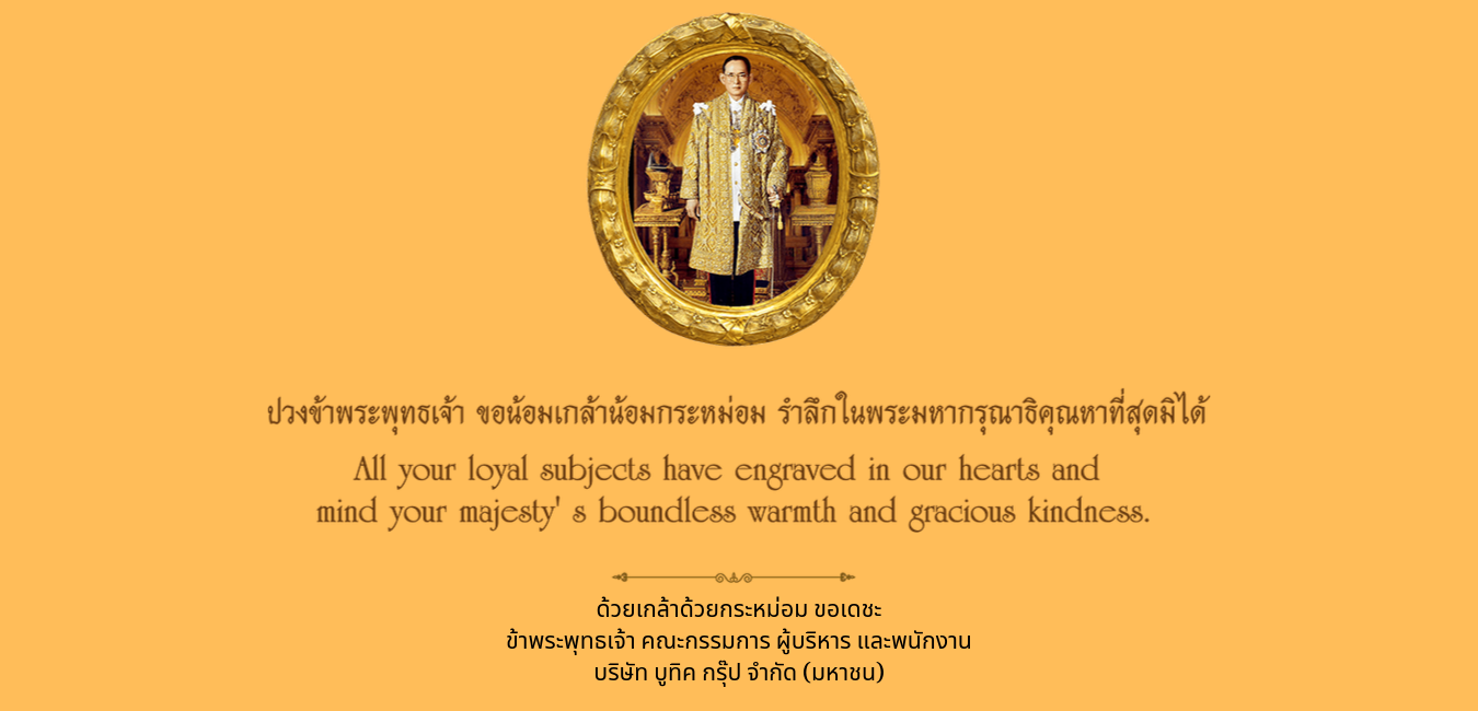 Copy of ทีฆายุกา โหตุ นาถปรมราชินี วันเฉลิมพระชนมพรรษา สมเด็จพระนางเจ้าสิริกิติ์ พระบรมราชินีนาถ พระบรมราชชนนีพันปีหลวง Long Live Her Majesty Queen Sirikit The Queen Mother.png